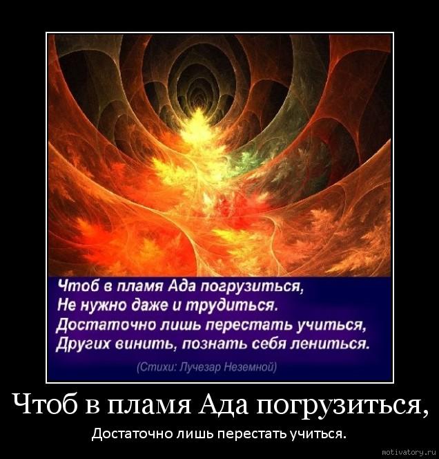 Чтоб в пламя Ада погрузиться,