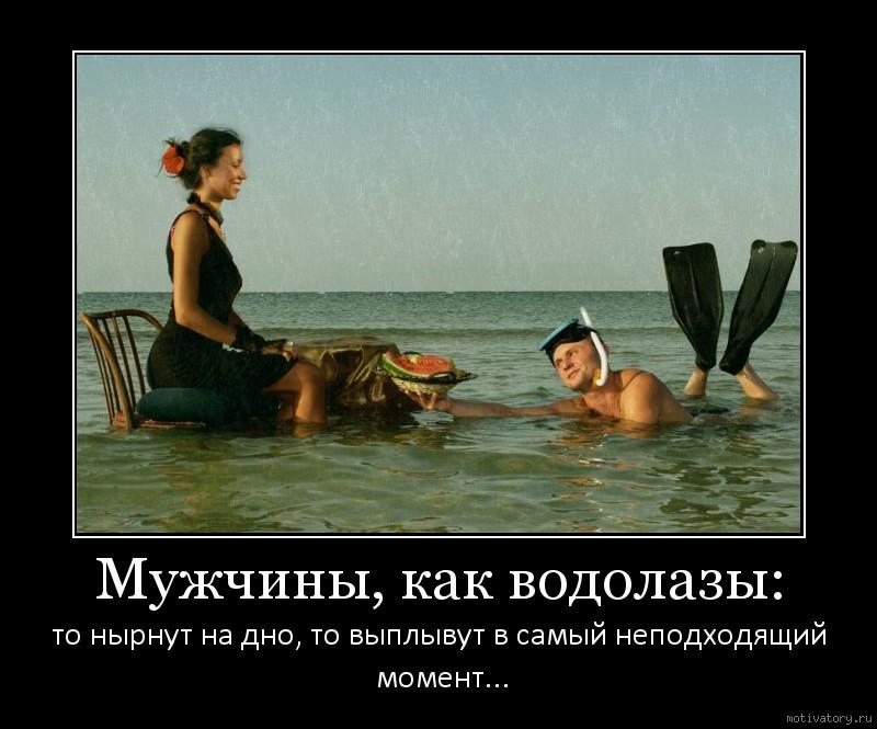 Мужчины, как водолазы: