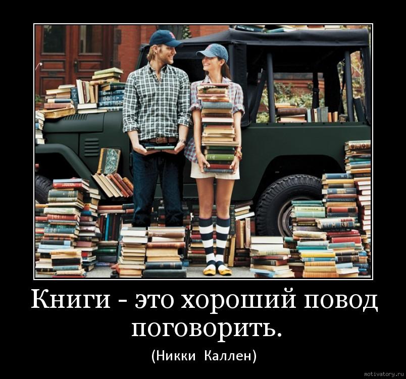 Книги - это хороший повод поговорить.