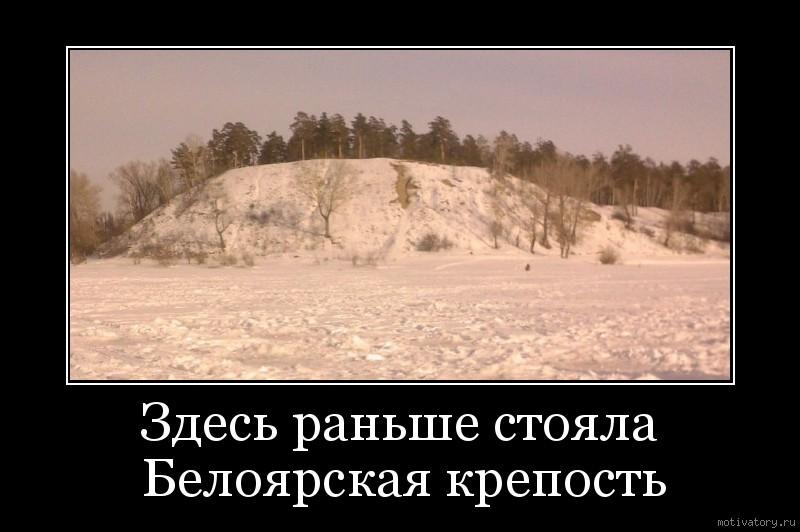 Здесь раньше стояла Белоярская крепость