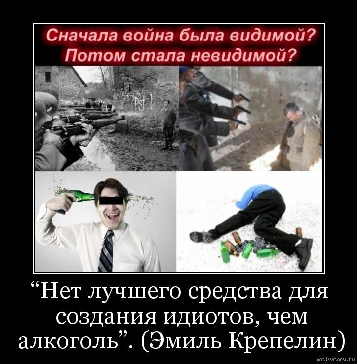 """""""Нет лучшего средства для создания идиотов, чем алкоголь"""". (Эмиль Крепелин)"""