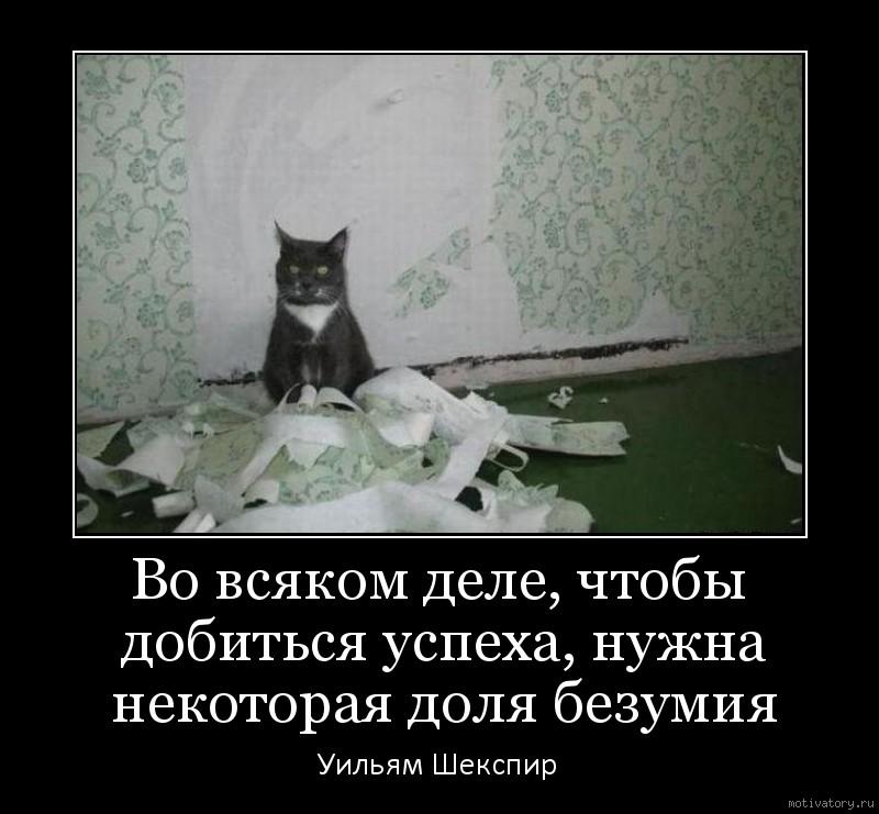 Во всяком деле, чтобы добиться успеха, нужна некоторая доля безумия