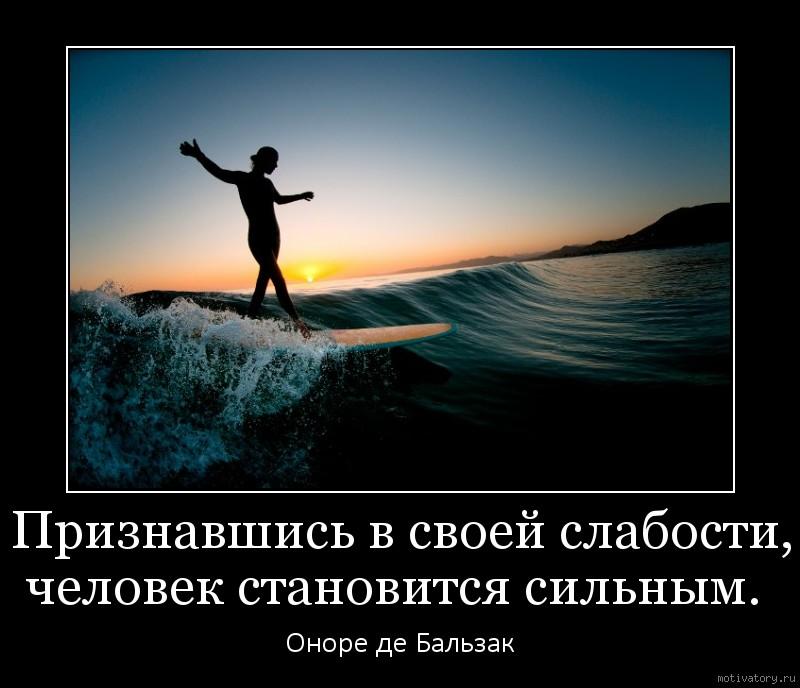 Признавшись в своей слабости, человек становится сильным.