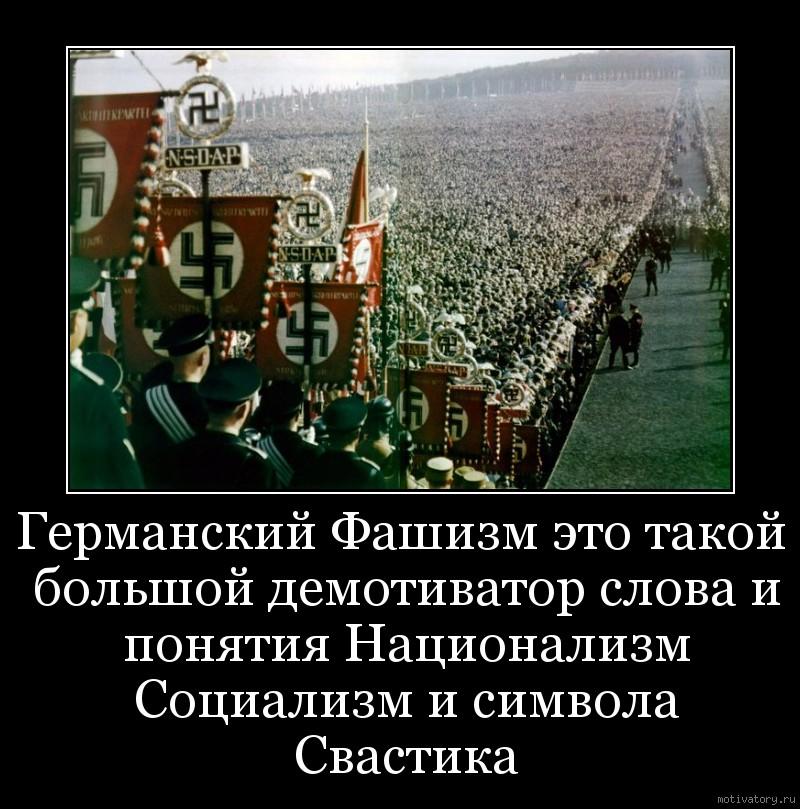 Германский Фашизм это такой большой демотиватор слова и понятия Национализм Социализм и символа Свастика
