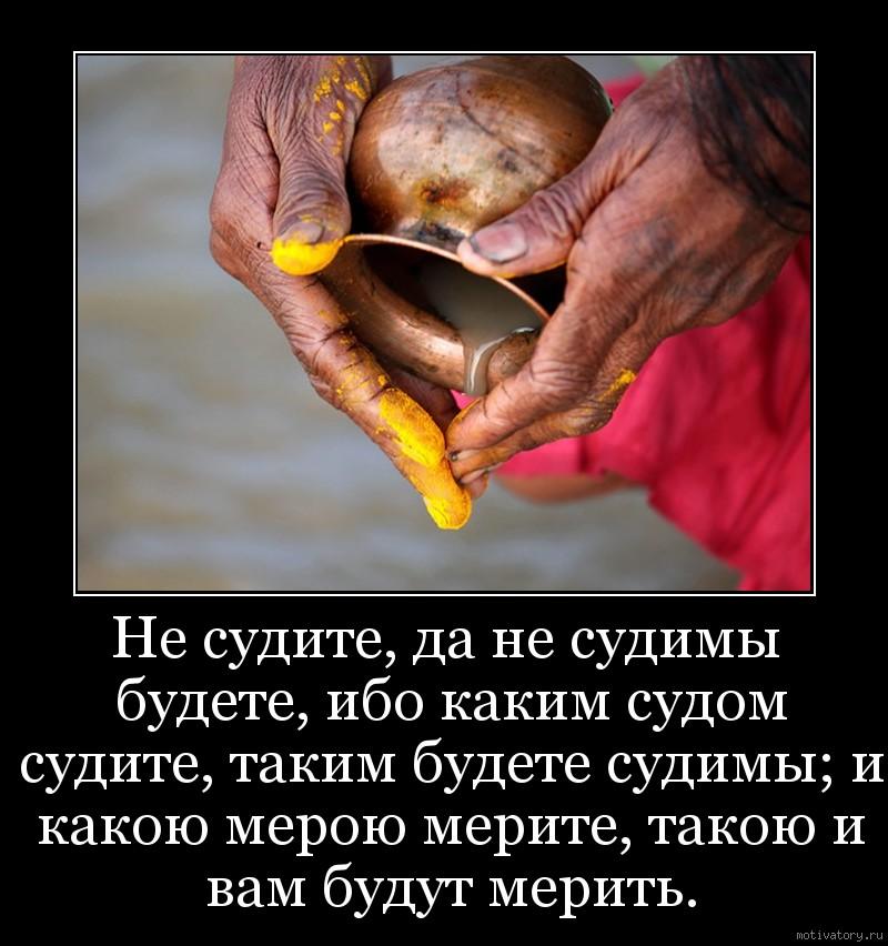 не суди не судимым: