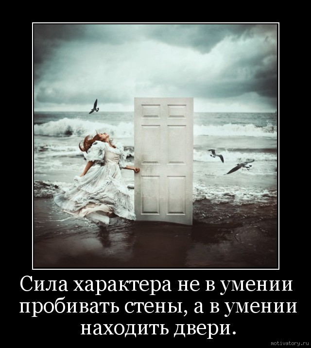 http://motivatory.ru/img/poster/f57614cd03.jpg