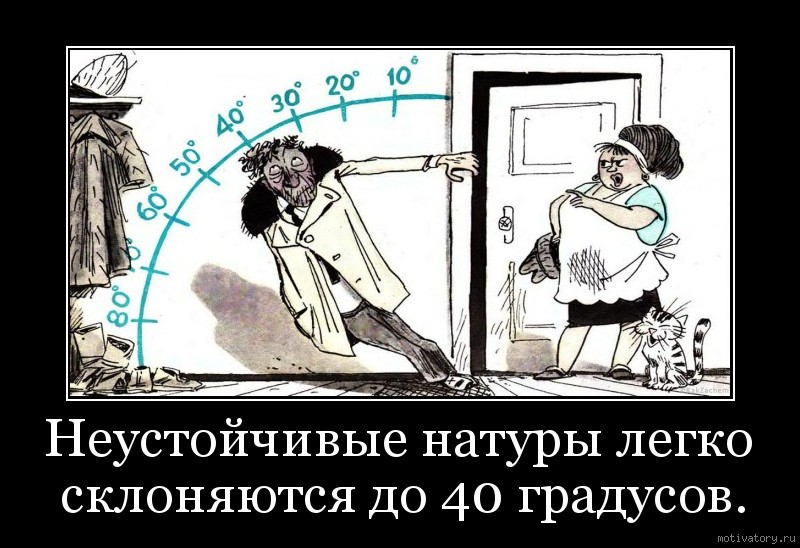 Неустойчивые натуры легко склоняются до 40 градусов.