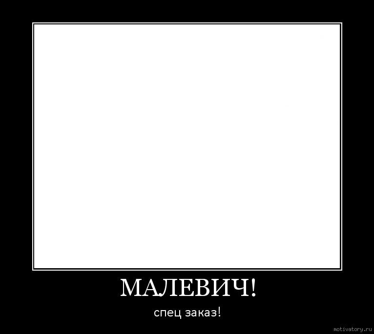 МАЛЕВИЧ!