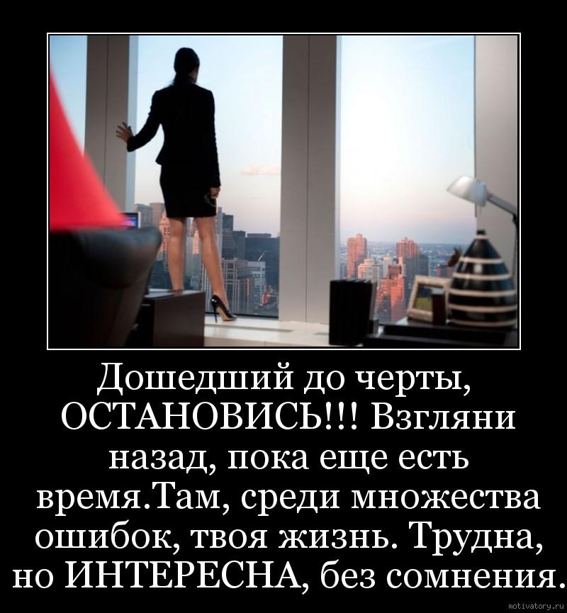 Дошедший до черты, ОСТАНОВИСЬ!!! Взгляни назад, пока еще есть время.Там, среди множества ошибок, твоя жизнь. Трудна, но ИНТЕРЕСНА, без сомнения.