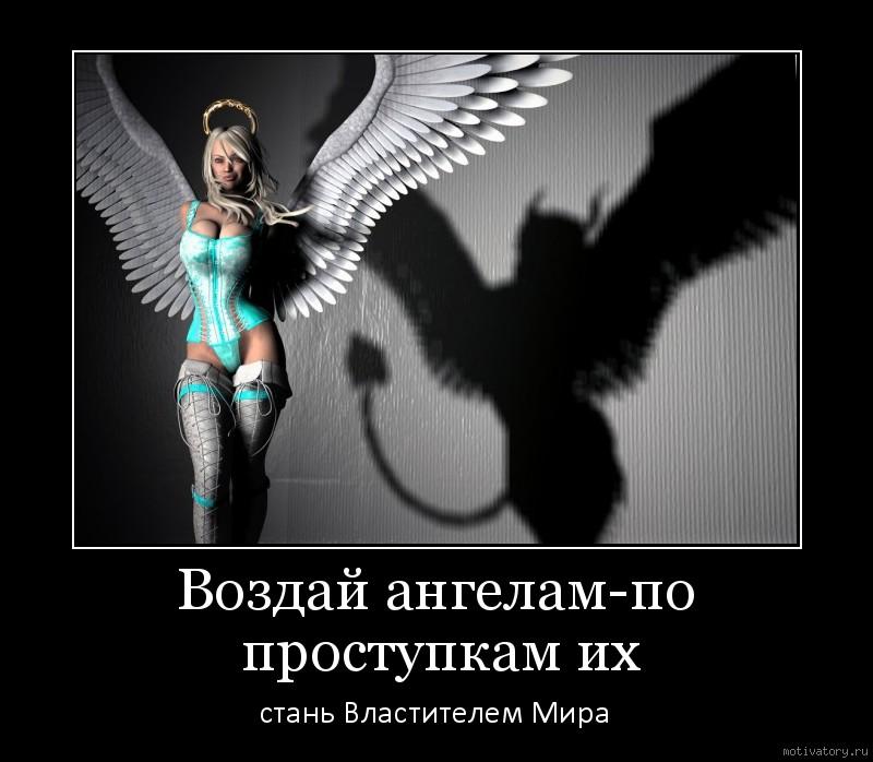 Воздай ангелам-по проступкам их