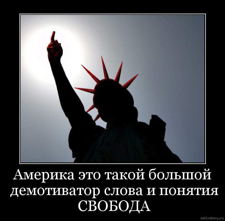 Америка это такой большой демотиватор слова и понятия СВОБОДА