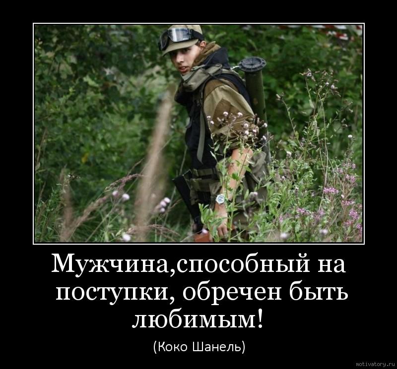Мужчина,способный на поступки, обречен быть любимым!