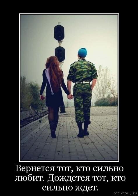 Вернется тот, кто сильно любит. Дождется тот, кто сильно ждет.