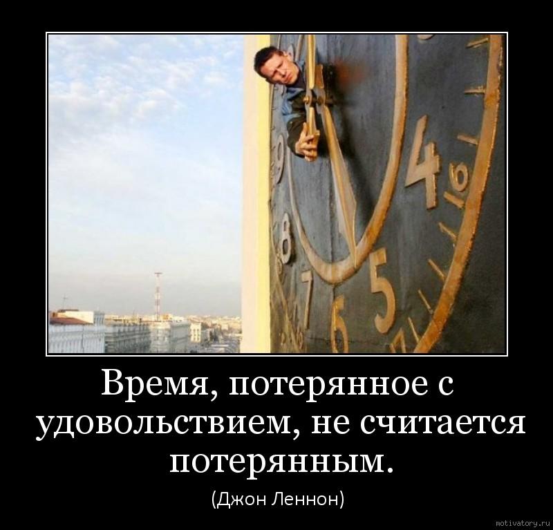 Время, потерянное с удовольствием, не считается потерянным.