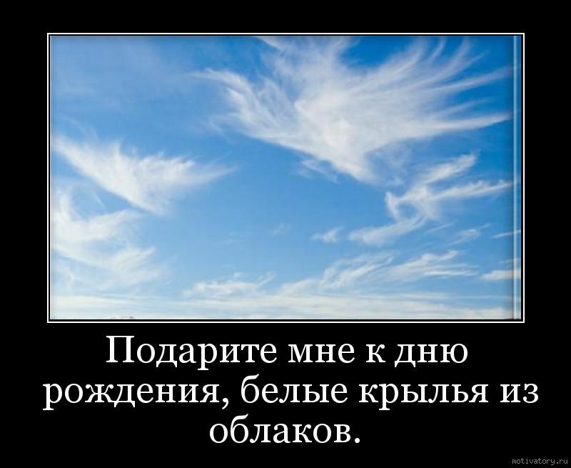 Подарите мне к дню рождения, белые крылья из облаков.