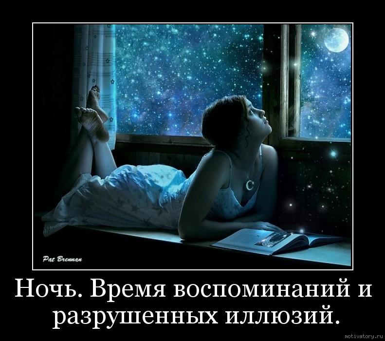 Ночь. Время воспоминаний и разрушенных иллюзий.