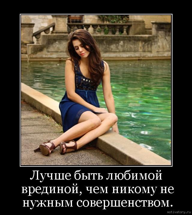Лучше быть любимой врединой, чем никому не нужным совершенством.