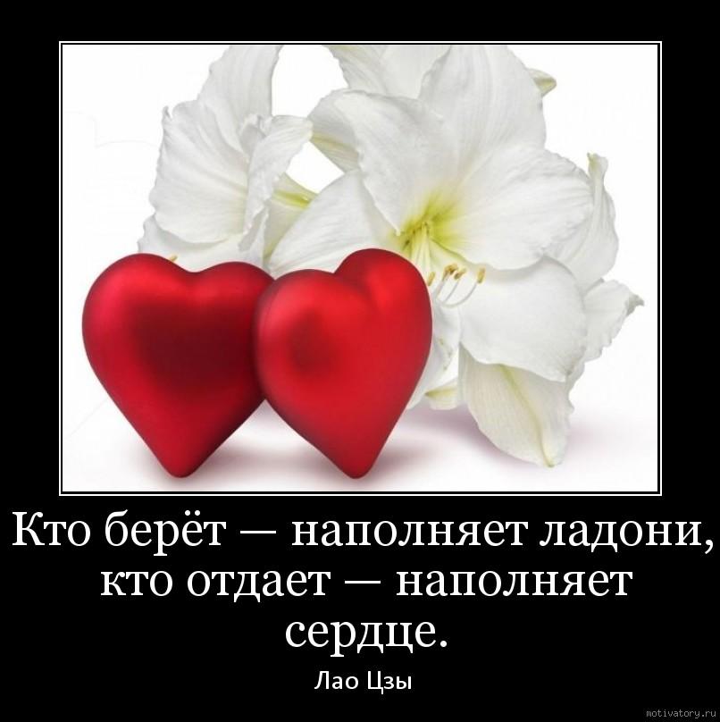 Кто берёт — наполняет ладони, кто отдает — наполняет сердце.
