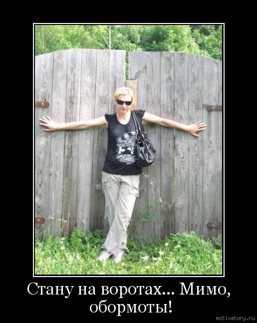 Стану на воротах... Мимо, обормоты!