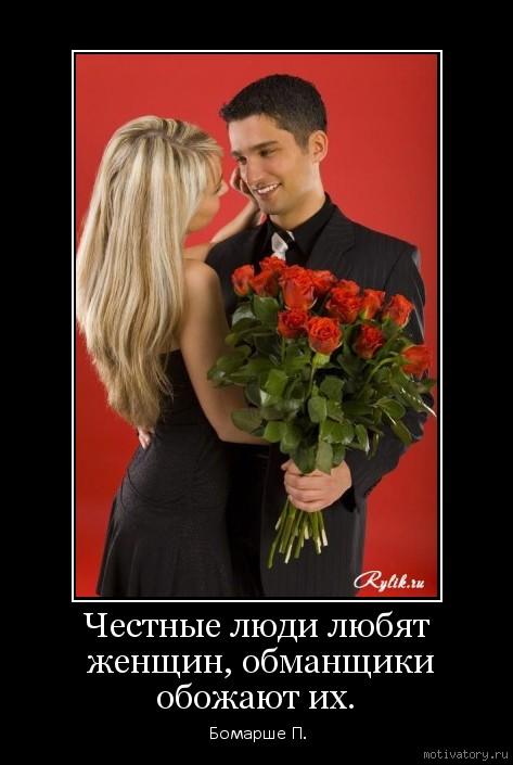 Честные люди любят женщин, обманщики обожают их.