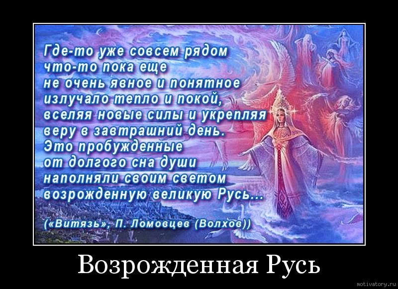 Возрожденная Русь