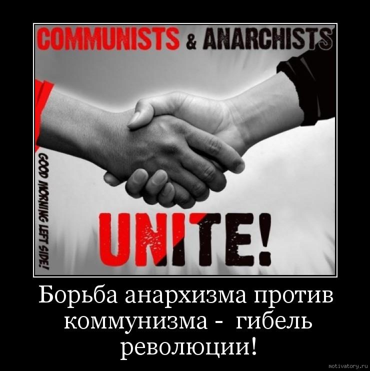 Борьба анархизма против коммунизма -  гибель революции!