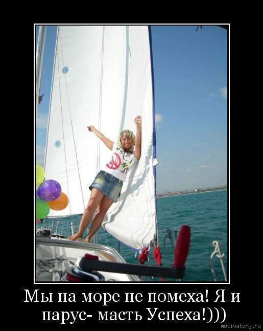 Мы на море не помеха! Я и парус- масть Успеха!)))