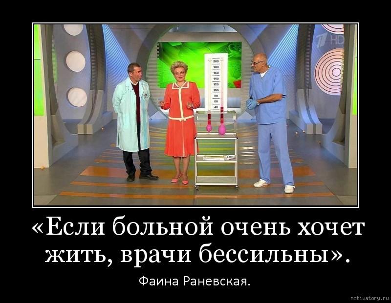 «Если больной очень хочет жить, врачи бессильны».