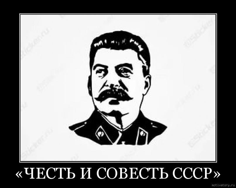 «ЧЕСТЬ И СОВЕСТЬ СССР»