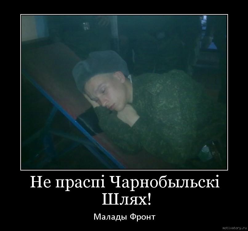 Не праспі Чарнобыльскі Шлях!