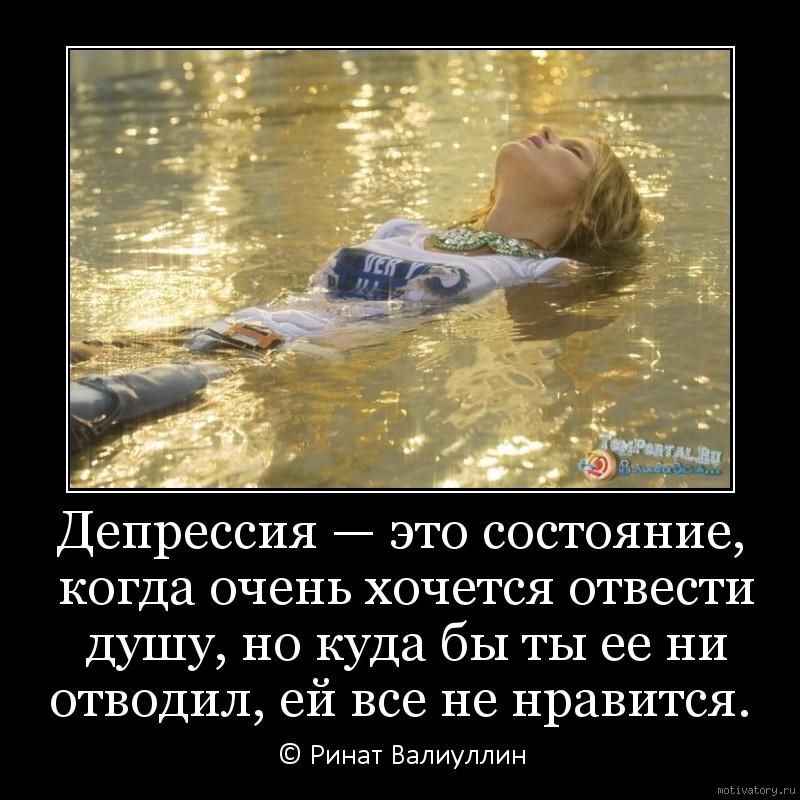 Депрессия — это состояние, когда очень хочется отвести душу, но куда бы ты ее ни отводил, ей все не нравится.