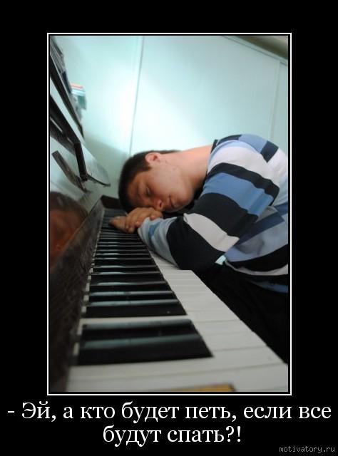 - Эй, а кто будет петь, если все будут спать?!