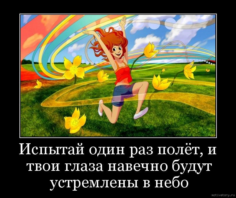 Испытай один раз полёт, и твои глаза навечно будут устремлены в небо