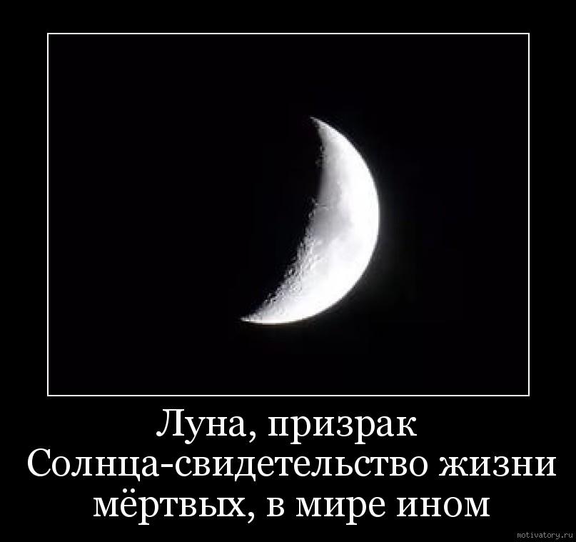 Луна, призрак Солнца-свидетельство жизни мёртвых, в мире ином