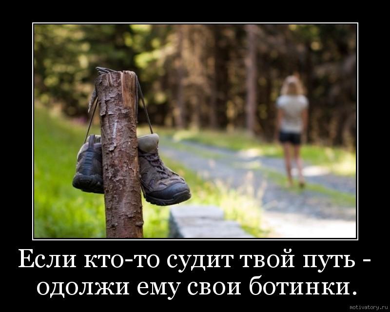 Если кто-то судит твой путь - одолжи ему свои ботинки.