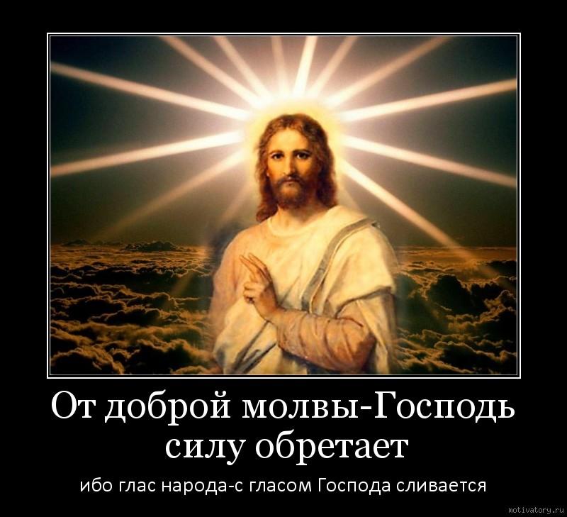 От доброй молвы-Господь силу обретает