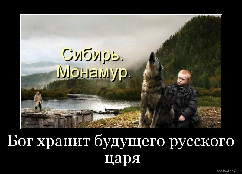 Бог хранит будущего русского царя