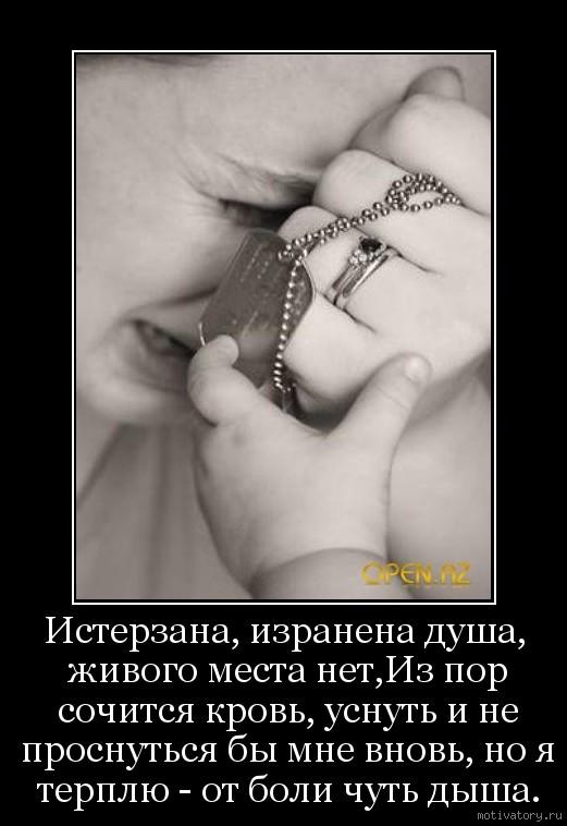 Истерзана, изранена душа, живого места нет,Из пор сочится кровь, уснуть и не проснуться бы мне вновь, но я терплю - от боли чуть дыша.