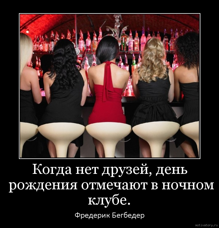 Когда нет друзей, день рождения отмечают в ночном клубе.