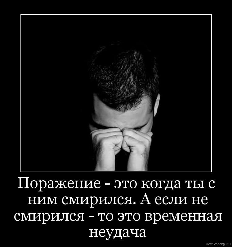 Поражение