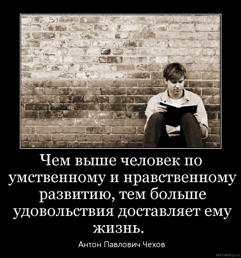 Чем выше человек по умственному и нравственному развитию, тем больше удовольствия доставляет ему жизнь.