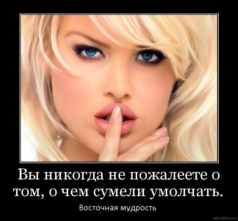 Вы никогда не пожалеете о том, о чем сумели умолчать.